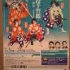 国立劇場 歌舞伎鑑賞会(写真)