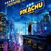 【感想】「名探偵ピカチュウ」- 西島秀俊の「ピカピカ」を聞けるのは今作だけ!