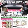 2021.02.17 Takara standard 春のタカラ水廻りフェア のご案内