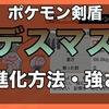 【ポケモン剣盾】デスマス進化方法・種族値・強さ