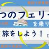 3つのフェリーを乗り継ぎ旅をしよう!【前編】(2019年12月28日)