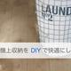 賃貸の洗濯機上収納はつっぱり棚?ランドリーラック?DIY!