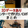 【3Dデータあり】3Dプリンターで自作したいロボット まとめ