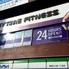 【口コミ】エニタイムフィットネス 店舗設備レビュー  東新宿店