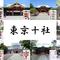 東京十社巡りの御朱印。順番や地図を解説。