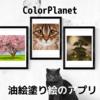【ColorPlanet】油絵塗り絵アプリ/今日の塗り絵