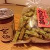 おっさん、「国宝」展の帰りに買った日本酒であったまる