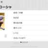 【ウイイレアプリ2019】リカルド ローシャ  レベルマックス能力値!!