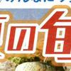 デザイン 書体使い タイトル 初夏の旬味 イトーヨーカドー 5月17日号