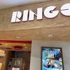 RINGO 仙台駅店(仙台市青葉区)カスタードアップルパイ