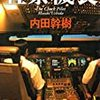記録#209 『査察機長』大雪予報のニューヨークに向けて、チェックフライトが始まる。