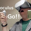 【購入レビュー】oculus Goヤバい!無印良品の手付ポーチが保管に便利!