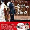 NHK『ごごナマ』が色々と残念な番組になっているように思います