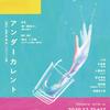 「隅田川 森羅万象 墨に夢」プロジェクト企画 柳生二千翔『アンダーカレント』@YKK60ビル AZ1ホール