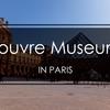 有機的と幾何学的の見事な対比 イオ・ミン・ペイさん作ルーブル美術館のルーブル・ピラミッド ふらっとパリ建築Part2