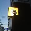 【東京都:湯島】みじんこ 喫茶店のホットケーキ編