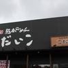 1954年創業元祖熊本ラーメン【こだいこ】に行ってみた