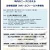 九州診療看護師(NP)研究会