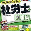 ≪社労士≫ 令和元年版 労働経済の分析要点動画 YouTubeにて公開!!