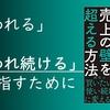 『サブスクリプションで売上の壁を超える方法』(西井敏恭・著)のレビュー
