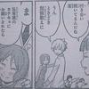 週刊少年ジャンプ(2014年51号)の感想