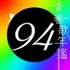 青春歌年鑑 1994 BEST30