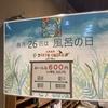 掛川市 大東温泉 26日は風呂の日で通常1000円が600円!テントサウナもあるよ!