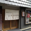 店主自慢の手打ち麺はゆがきたて!絶品釜揚げうどん「山田製麺所」