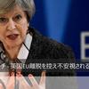 東西FXリサーチ – 英国EU離脱を控え不安視されるヨーロッパ市場