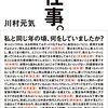 【新刊案内】出る本、出た本、気になる新刊!  (2014.8/4週)