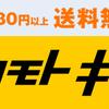 【オススメ】マツモトキヨシ オンラインストアにてmatsukiyoブランド「耳が痛くなりにくいマスク」(日本製)が販売中です!