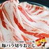 【タイムセール】イベリコ豚の豚バラ1キロがお買い得!