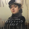 美術展:「国立トレチャコフ美術館所蔵 ロマンティック・ロシア展」@ザ・ミュージアム(渋谷東急Bunkamura)に行ってきました。(2018/11/24)