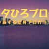🎉ツイッターフォロワー増加感謝企画🎉 【1700人達成】ブロガーさん紹介企画
