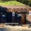 魚屋さんらしい浴槽!「二子浦温泉」