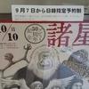 """「諸星大二郎 異界への扉 デビュー50周年記念」三鷹市美術ギャラリー""""MOROHOSHI DAIJIRO Debut 50th Anniversary""""後期入替"""