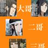 アニメ魔道祖師羨雲編第8話「更なる謎」感想