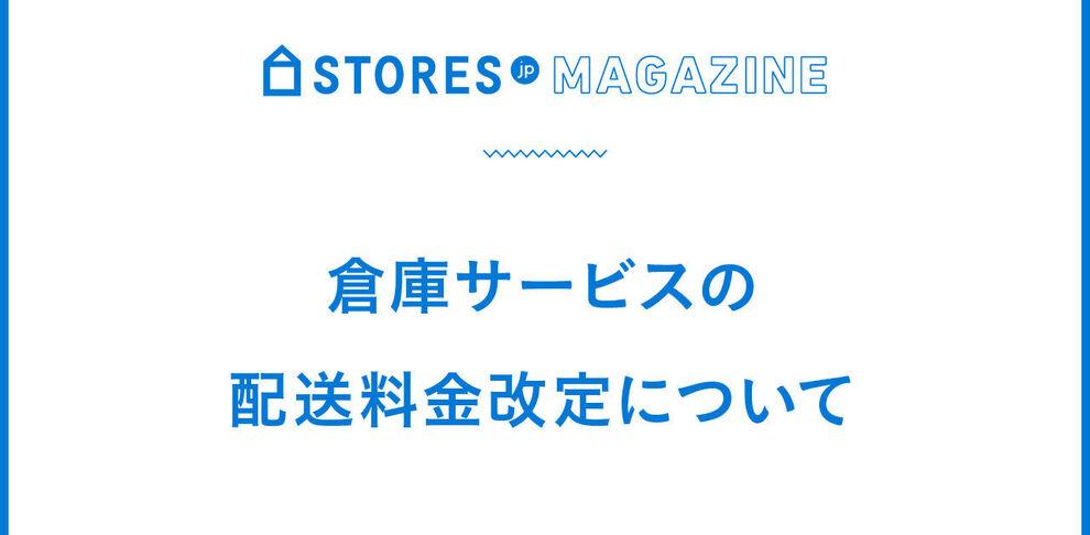 【重要】倉庫サービス配送料金改定のお知らせ