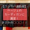 【コンサバ通勤服】ベージュのカーディガンに異変!まさかの○○○!!