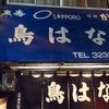 新宿の焼鳥の名店「 鳥はな 」でここにしかない中毒性のある焼鳥を堪能!