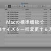 Macの標準機能で画像サイズを一括変更する方法