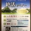 12/20(金)-大切な家族のために、今できることを-終活セミナー