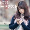 【きまぐれスピードテスト】4/22(土)12:00、LINE MOBILE(ライン モバイル)、愛知県名古屋市中区。