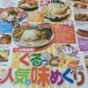 大丸札幌店 第21回 全国ぐるっと!!人気の味めぐり
