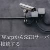 ASTERIA WarpからSSHサーバー経由でMySQLに接続する
