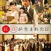 松山ケンイチ主演のドラマ「紅白が生まれた日」を見た
