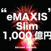 eMAXIS Slimシリーズ合計純資産残高1,000 億円突破!