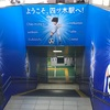 キャプテン翼×京成電鉄!ラッピングが凄い!京成四ツ木駅