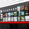 "<span itemprop=""headline"">映画「マルセイユ・コネクション」(2014)を見る(東京国際映画祭・上映作品)</span>"