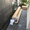 ♯4 ウッドデッキでお庭を快適に〜ウッドデッキが来たー!基礎は大切